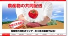 福井高速運輸株式会社